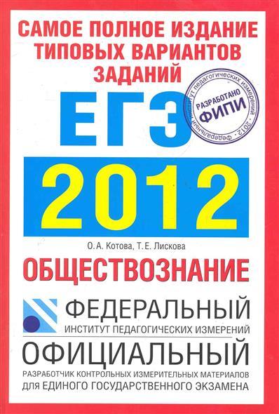 ЕГЭ 2012 ФИПИ Обществознание Самое полн. изд. тип. вар…