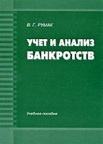 Румак В. Учет и анализ банкротств Учеб. пос.