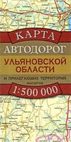 Бушнев А. (рук.) Карта а/д Ульяновской области нетканое полотно в ульяновской области