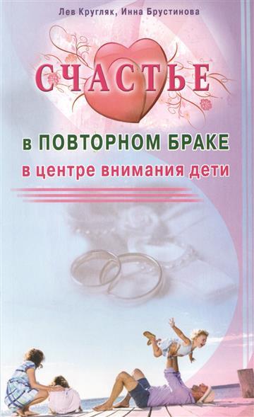 Кругляк Л., Брустинова И. Счастье в повторном браке. В центре внимания дети чугун кругляк в мытищах цена