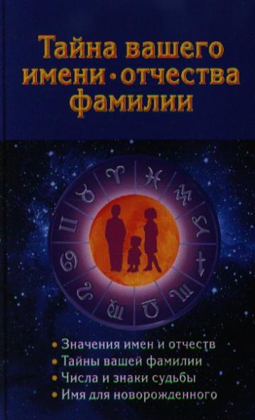 Ольшевская Н. Тайна вашего имени отчества фамилии familii komandirov predatelej