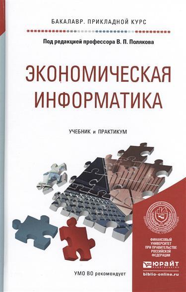 Экономическая информатика: Учебник и практикум для прикладного бакалавриата