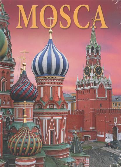 Mosca / Москва. Альбом на итальянском языке mosca москва альбом на итальянском языке