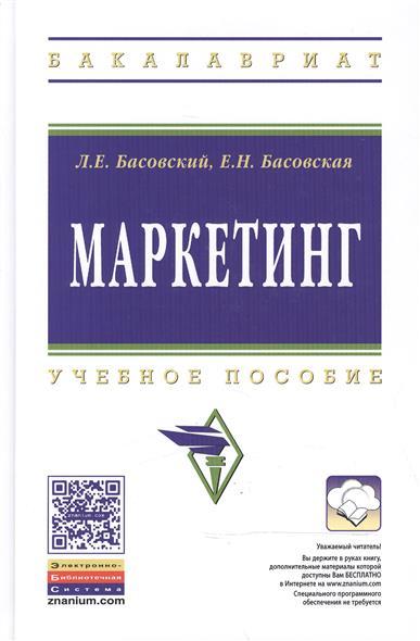 Басовский Л.: Маркетинг. Учебное пособие