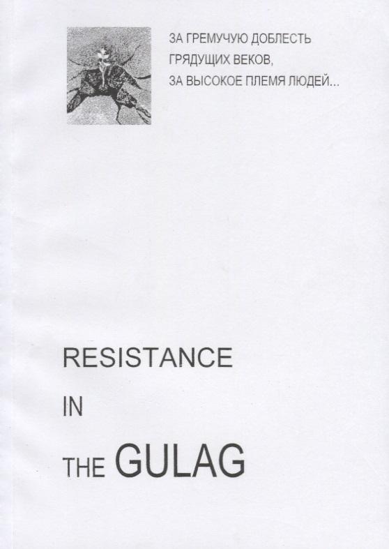 Vilensky S. (ред.) Resistance in GULAG