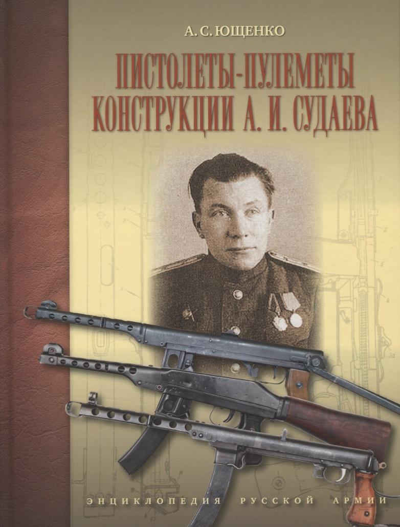 Ющенко А. Пистолеты-пулеметы конструкции А.И.Судаева