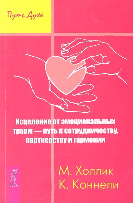 Холлик М., Коннелли К. Исцеление от эмоциональных травм - путь к сотрудничеству, партнерству и гармонии к азимов сирия и турция от конфронтации к сотрудничеству