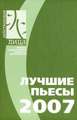 Лучшие пьесы 2007 года Сборник