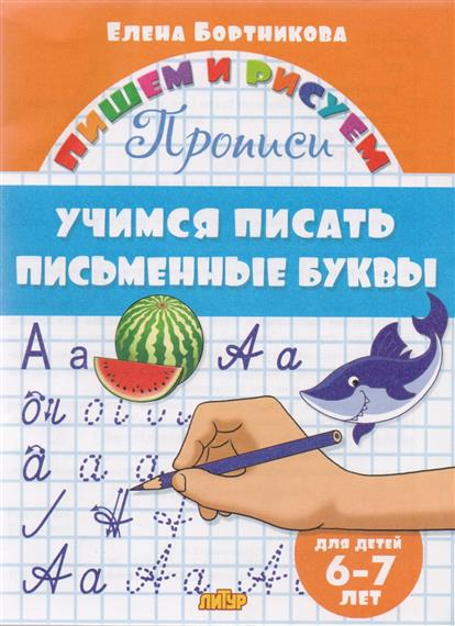 Бортникова Е. Учимся писать письменные буквы. 6-7 лет бортникова е учимся писать цифры 4 5 лет