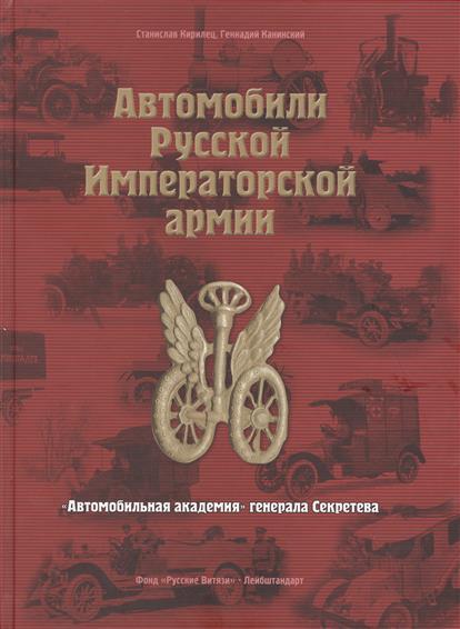 Автомобили Русской Императорской армии.