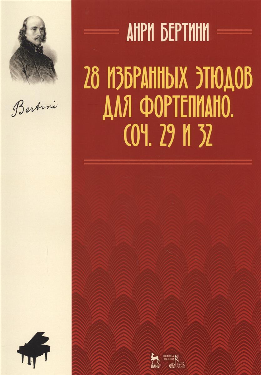 Бертини А. 28 избранных этюдов для фортепиано. Соч. 29 и 32. Ноты
