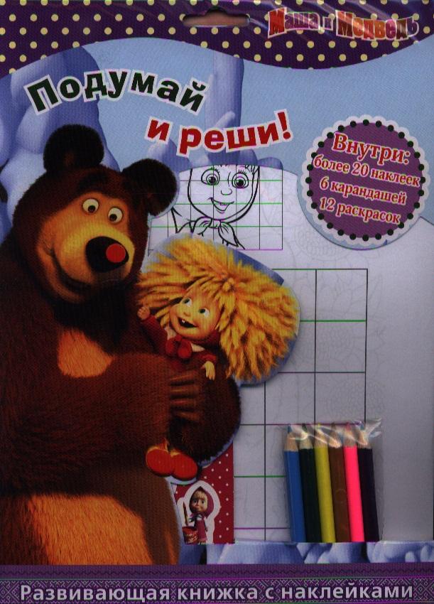 Кузовков О. Подумай и реши! Маша и Медведь. Развивающая книжка с наклейками (+6 карандашей) маша и медведь развивающая игра фигуры