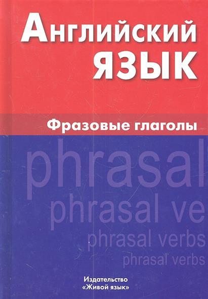 Крылова И. Английский язык. Фразовые глаголы крылова и английский язык фразовые глаголы