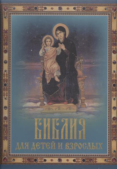 Библия для детей и взрослых