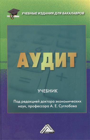 Суглобов А. (ред.) Аудит. Учебник аудит учебник