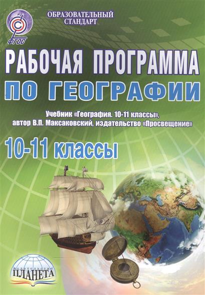 Рабочая программа по географии. 10-11 классы. Учебник