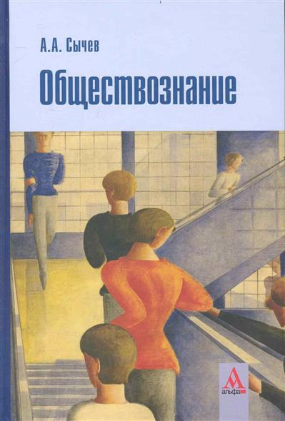 Обществознание Учебное пособие