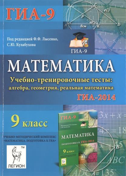 Безуглова Г.: Математика. 9 класс. ГИА-2014. Учебно-тренировочные тесты. Алгебра, геометрия, реальная математика. Учебно-методическое пособие