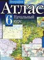 Атлас География Начальный курс 6 кл.