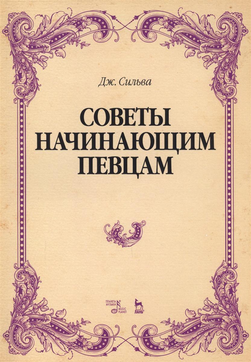 Сильва Дж. Советы начинающим певцам. Учебное пособие начинающим велосипедистам
