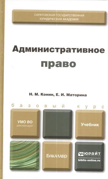 Административное право. Учебник для бакалавров