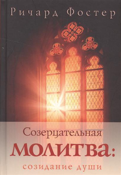 Фостер Р. Созерцательная молитва: созидание души