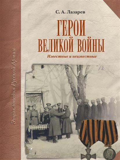 Лазарев С. Герой Великой войны Известные и неизвестные