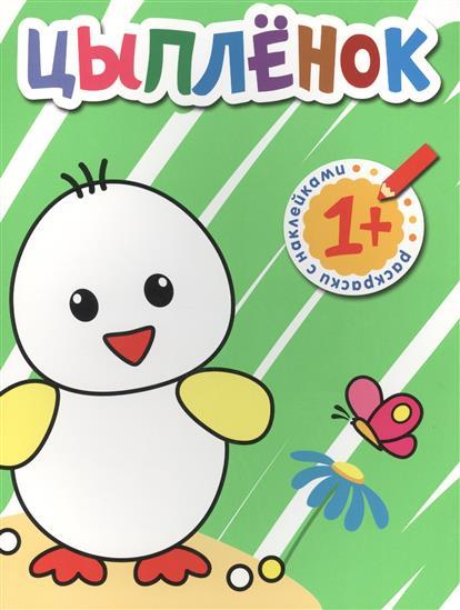 Вилюнова Ю.: Цыпленок. Раскраски с наклейками для малышей