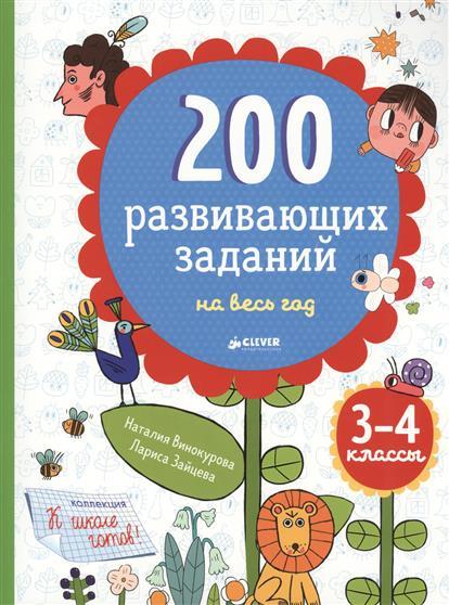 Винокурова Н., Зайцева Л. 200 развивающих заданий на весь год. 3-4 класс (для детей 8-11 лет)