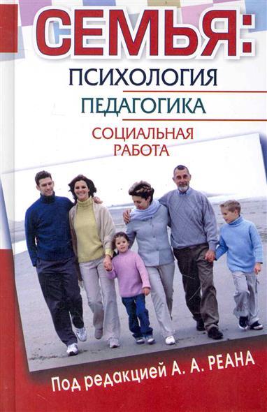 Семья Психология педагогика социальная работа