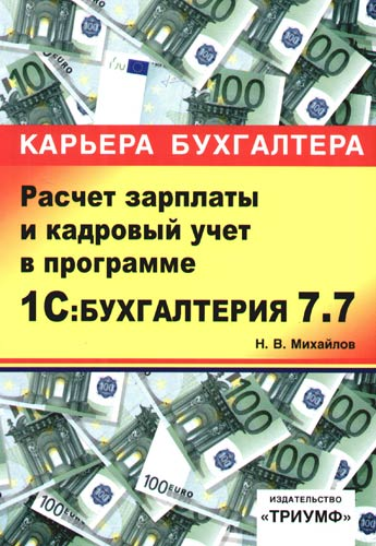 Книга 1С Бухгалтерия 7.7 Расчет зарплаты и кадр. учет. Михайлов Н.