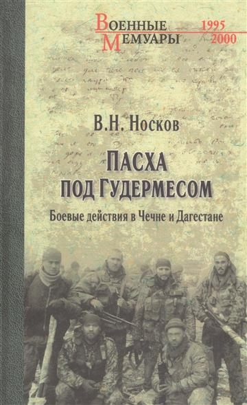 Носков В. Пасха под Гудермесом. Боевые действия в Чечне и Дагестане