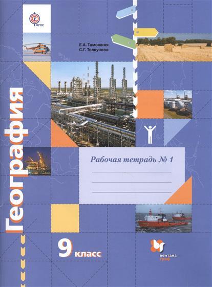 География. 9 класс. Рабочая тетрадь №1(к учебнику Е.А. Таможней, С.Г. Толкуновой