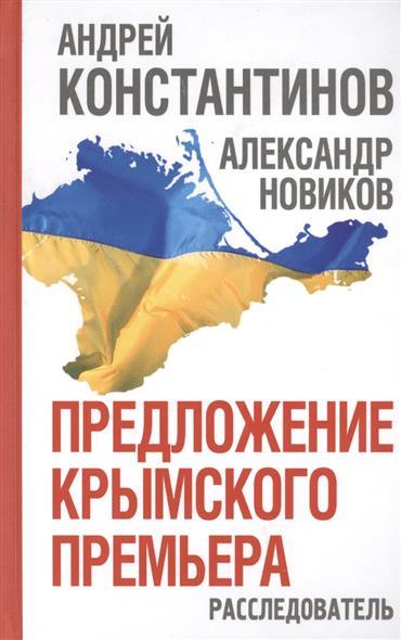 Константинов А., Новиков А. Предложение крымского премьера. Расследователь