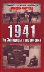 1941 На Западном направлении