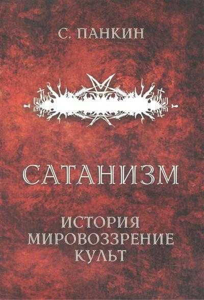 Панкин С. Сатанизм. История, мировоззрение, культ