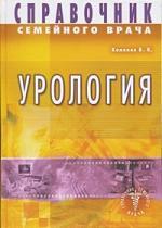 Комяков Б. Справочник семейного врача Урология ISBN: 9785885038027 из опыта семейного врача