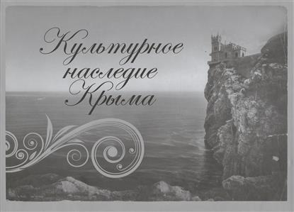 Культурное наследие Крыма. Альбом