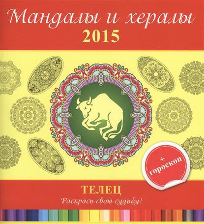 Мандалы и хералы на 2015 год + гороскоп. Телец. Раскрась свою судьбу!