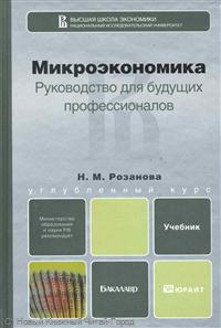 Микроэкономика Учеб. для бакалавров