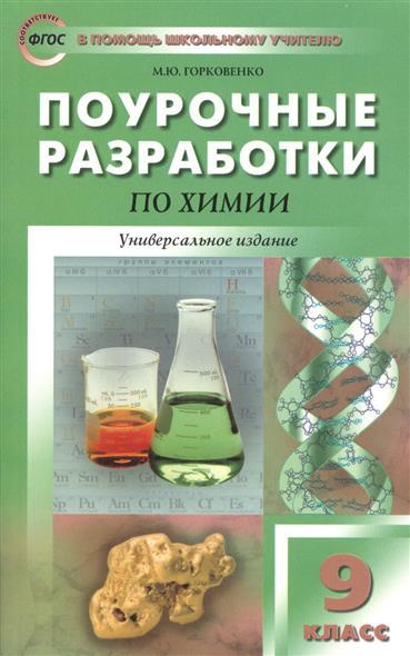 Горковенко М. Поурочные разработки по химии. Универсальное издание. 9 класс максимова т поурочные разработки по технологии 2 класс универсальное издание