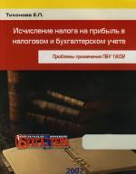 Исчисление налога на прибыль в налог. и бух. учете Проблемы применения ПБУ 18/02