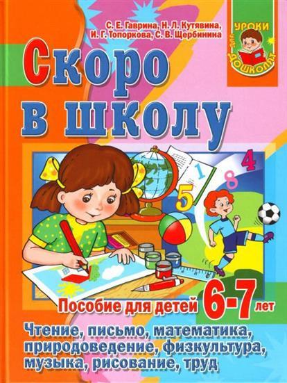 Скоро в школу Пос. для детей 6-7 лет