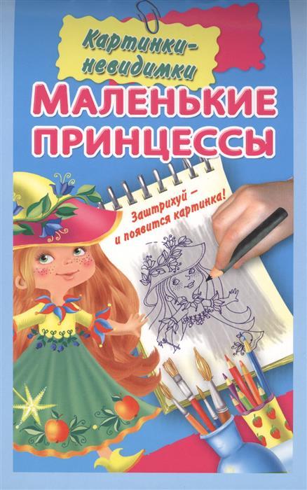 Гайдель Е. (ред.) Маленькие принцессы гайдель е ред загадки