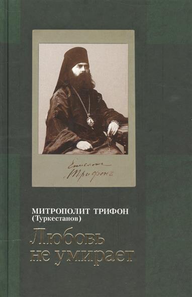 Туркестанов Т. Любовь не умирает…: Из духовного наследия
