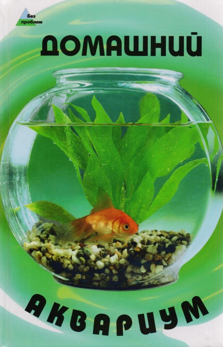 Щапова О. (сост.) Домашний аквариум шредер б домашний аквариум