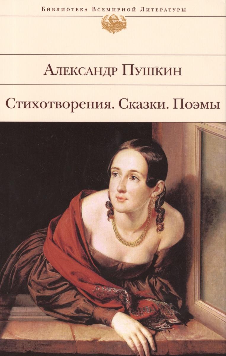 все цены на Пушкин А. Александр Пушкин. Стихотворения. Сказки. Поэмы онлайн
