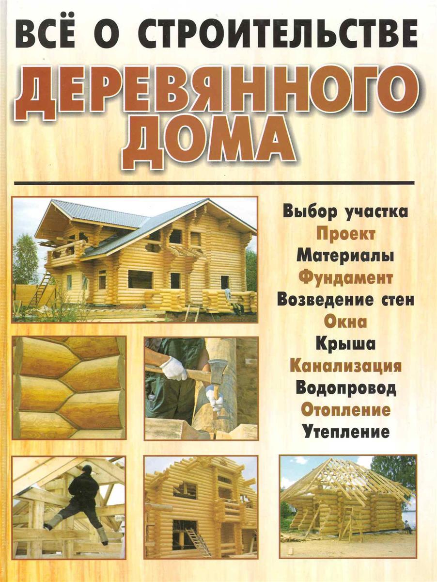 Адамчик М. (сост.) Все о строительстве деревянного дома адамчик м сост японская гравюра