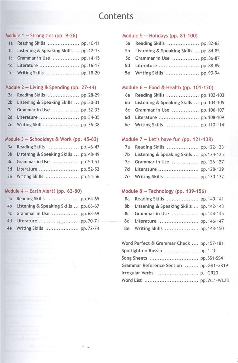 учебник spotlight онлайн 10 класс