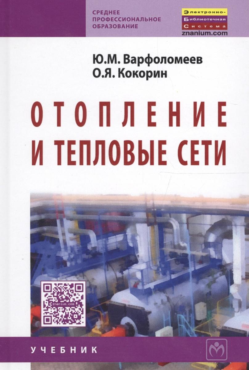 Варфоломеев Ю., Кокорин О. Отопление и тепловые сети обогреватели и тепловые завесы